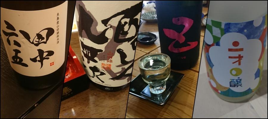 色んな日本酒