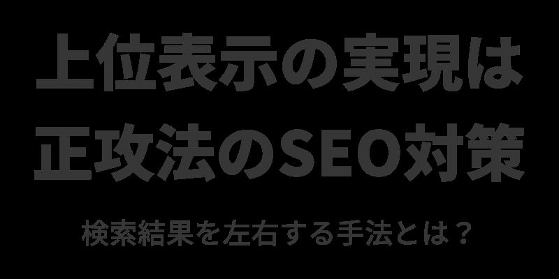 検索結果を左右する正攻法のSEO対策