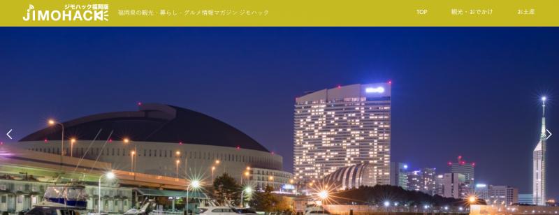 ジモハック福岡のトップページ画像