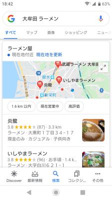 ラーメンの検索結果