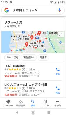 リフォームの検索結果