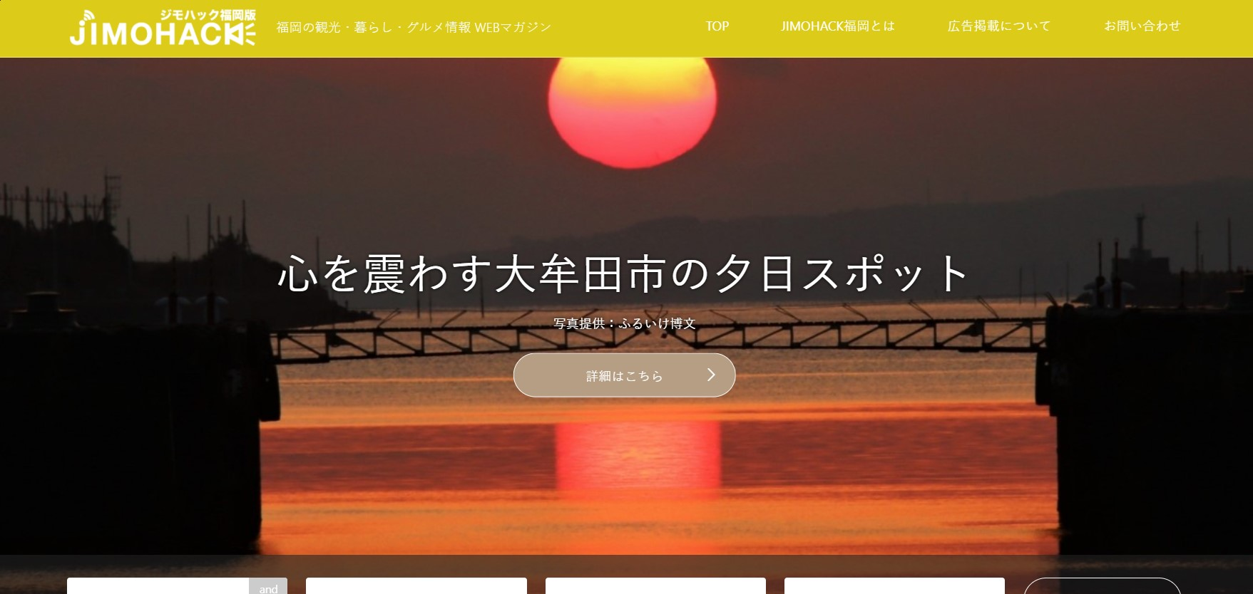 JIMOHACK福岡のトップページ