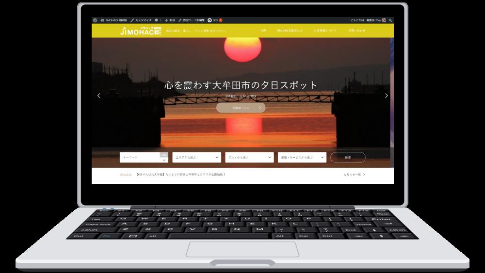 JIMOHACK福岡の制作事例