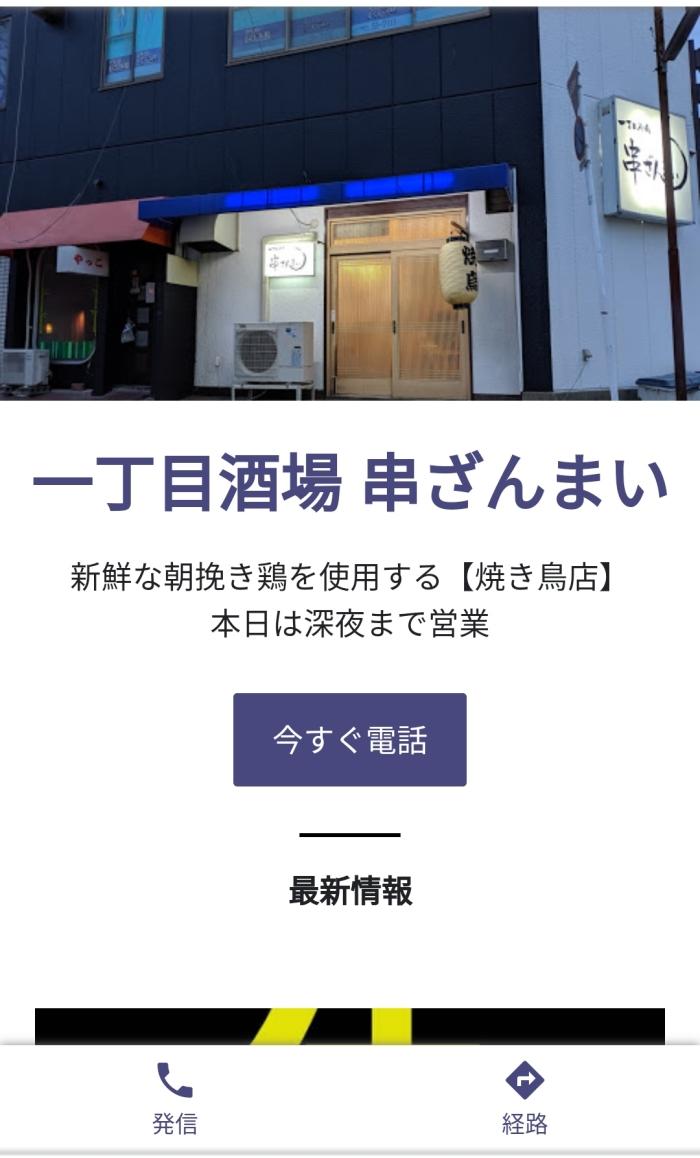 簡易ホームページ