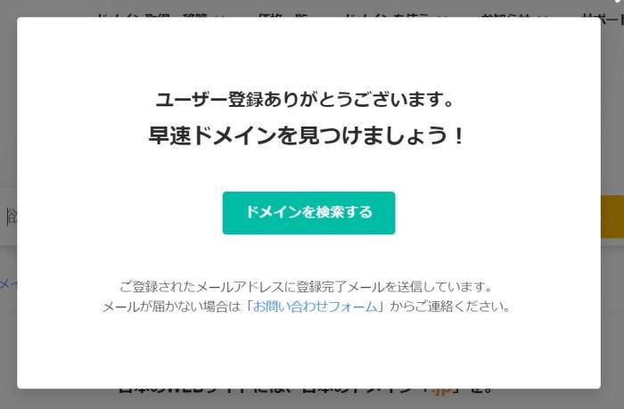 ユーザー登録完了画面