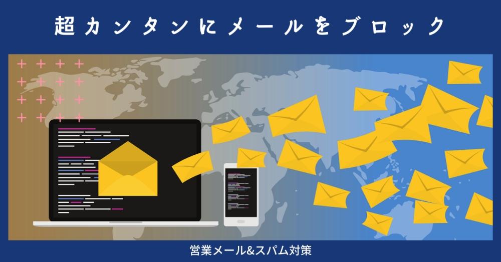 営業メール&スパム対策